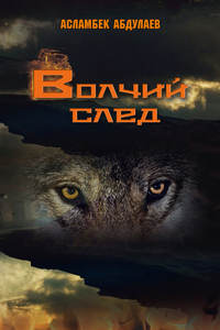 Абдулаев, Асламбек  - Волчий след