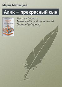 Метлицкая, Мария  - Алик– прекрасный сын