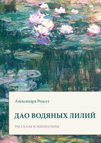 Родсет, Александра  - Дао водяных лилий. Сборник рассказов иминиатюр