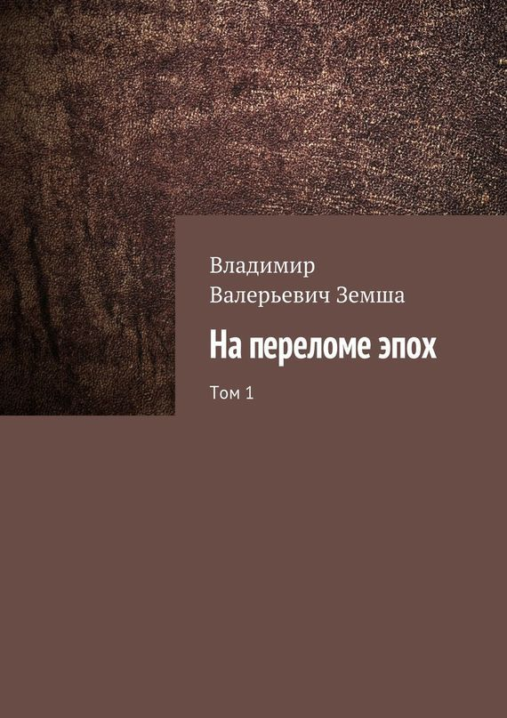 Обложка книги Напереломеэпох. Том1, автор Владимир Валерьевич Земша