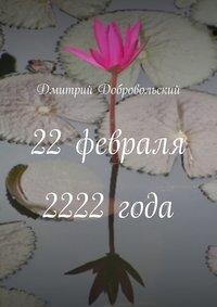 - 22февраля 2222года