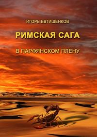Евтишенков, Игорь  - Римскаясага. Том III. Впарфянском плену