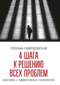 Гавердовская, Полина  - 4шага крешению всех проблем. Разговор сэффективным психологом