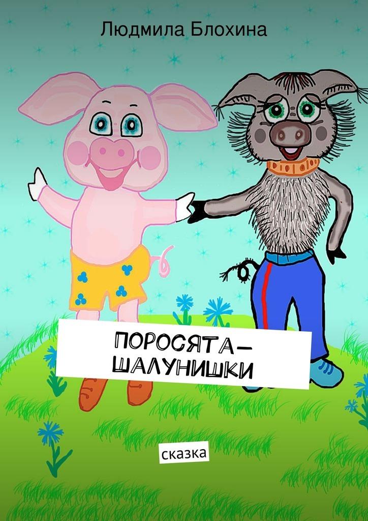 Людмила Васильевна Блохина Поросята-шалунишки. сказка поросята в краснодарском крае