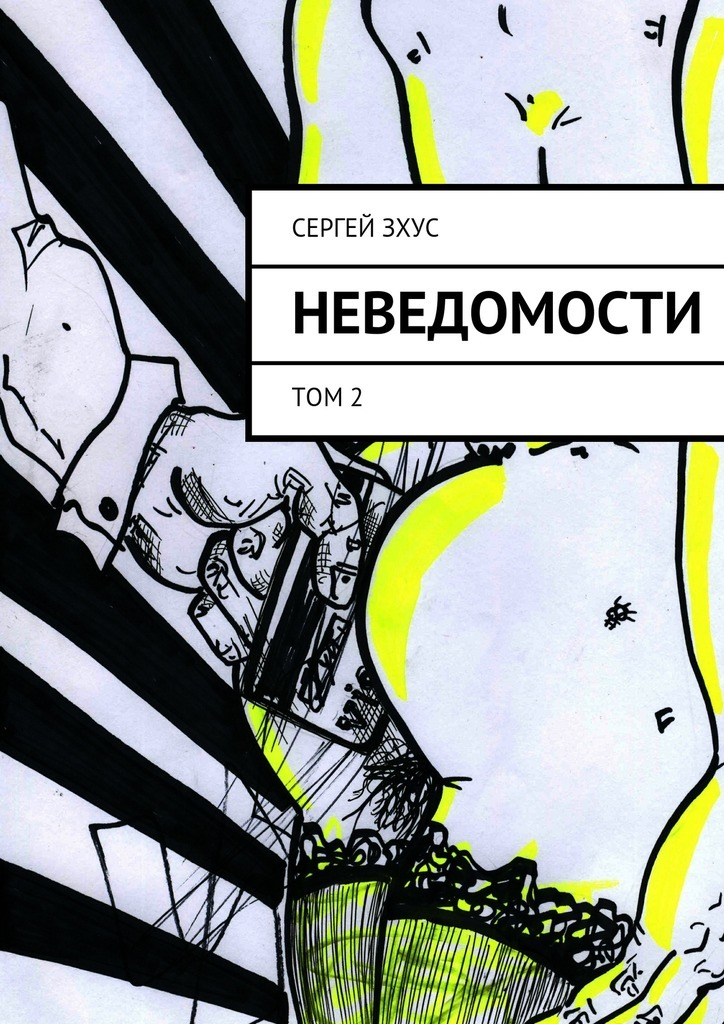 Сергей Зхус неВЕДОМОСТИ. том2 стихи том 2