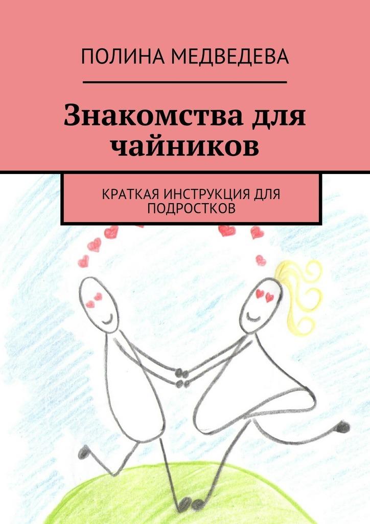 Полина Романовна Медведева бесплатно