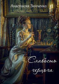 Зинченко, Анастасия Олеговна  - Слабость герцога