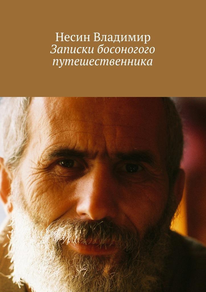 Несин Владимир Записки босоногого путешественника скидо 440ф купить в мурманске