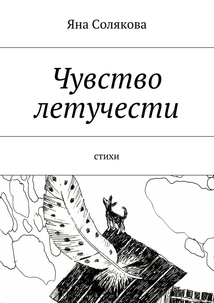 Яна Николаевна Солякова Чувство летучести. Стихи миска для кошек собак гамма n0