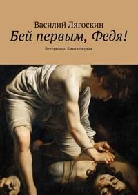 Лягоскин, Василий  - Бей первым, Федя! Ветеринар. Книга первая