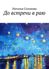 Наталья Сазонова - Довстречи враю