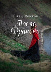 Ковалевская, Анна  - После Дракона