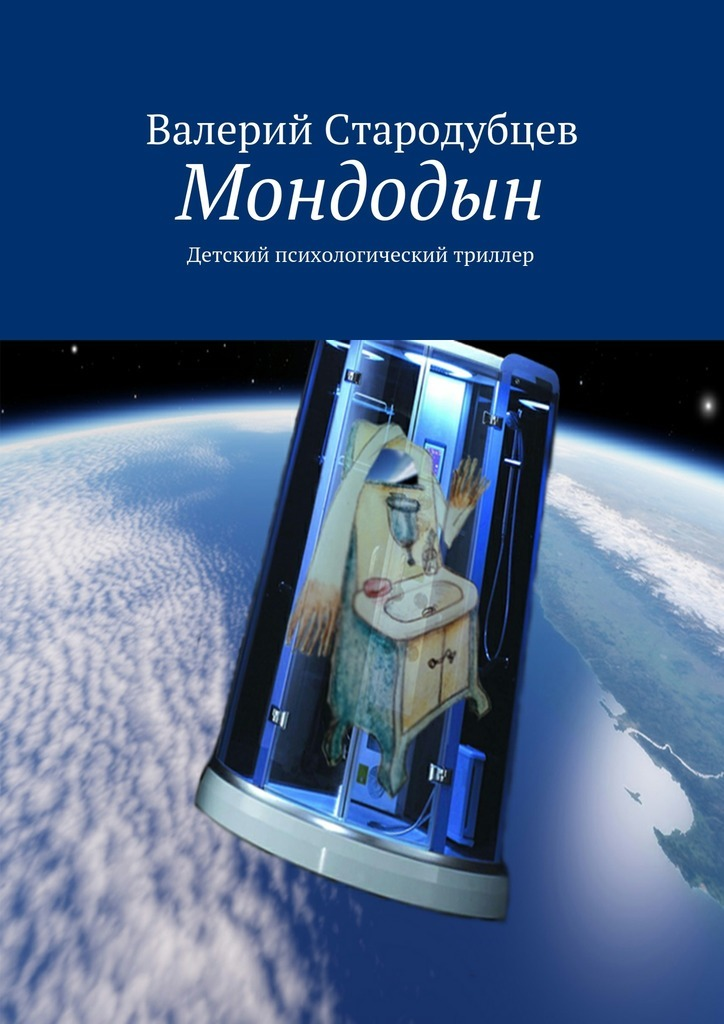 яркий рассказ в книге Валерий Стародубцев