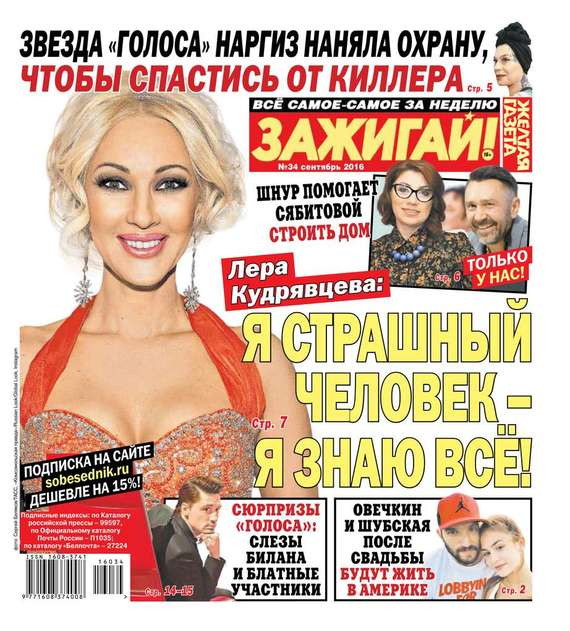 Редакция газеты Желтая газета Желтая газета 34-2016 знаменитости в челябинске