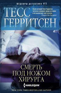 - Смерть под ножом хирурга