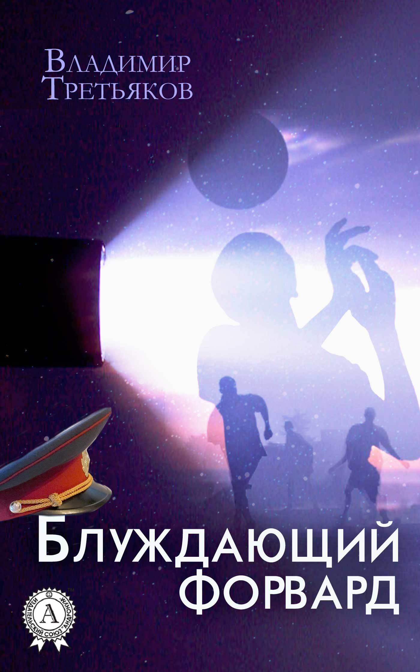 Владимир Третьяков Блуждающий форвард