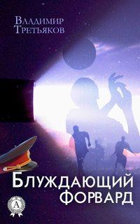 Третьяков, Владимир  - Блуждающий форвард