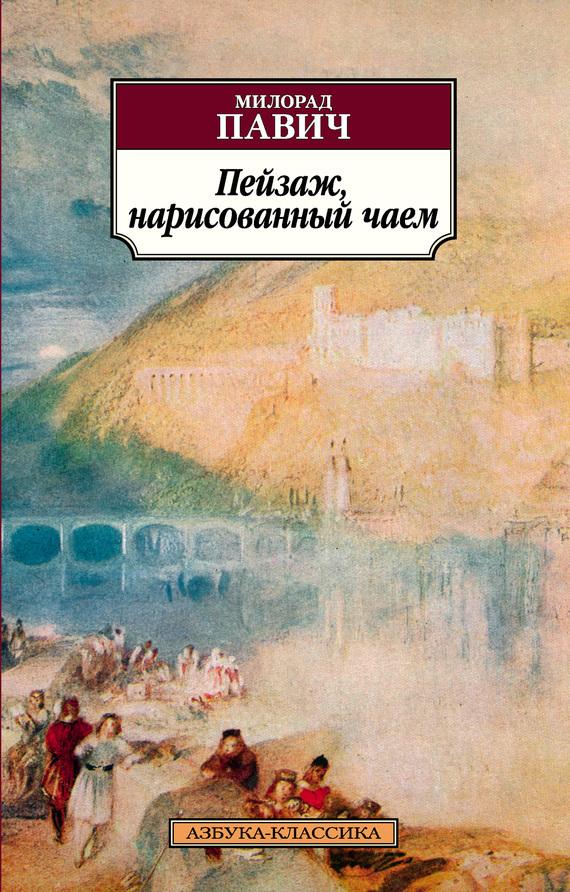 Милорад Павич Пейзаж, нарисованный чаем милорад павич биография белграда