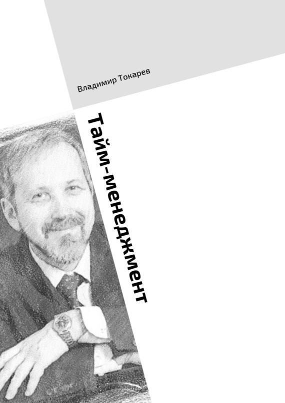 Владимир Токарев Тайм-менеджмент. Тренинг покниге «Три менеджмента водном флаконе» феникс развивающая книга тайм менеджмент для детей