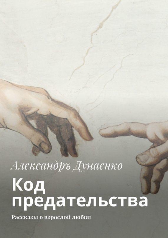 Александръ Дунаенко бесплатно