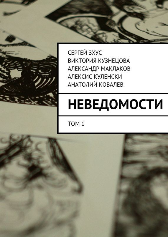 Сергей Зхус неВЕДОМОСТИ. литературный проект