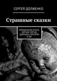 - Страшные сказки. Брошенная кукла, Черное пятно, Девушка-призрак и др.