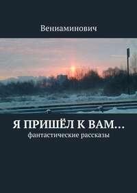 - Я пришёл кВам… Фантастические рассказы