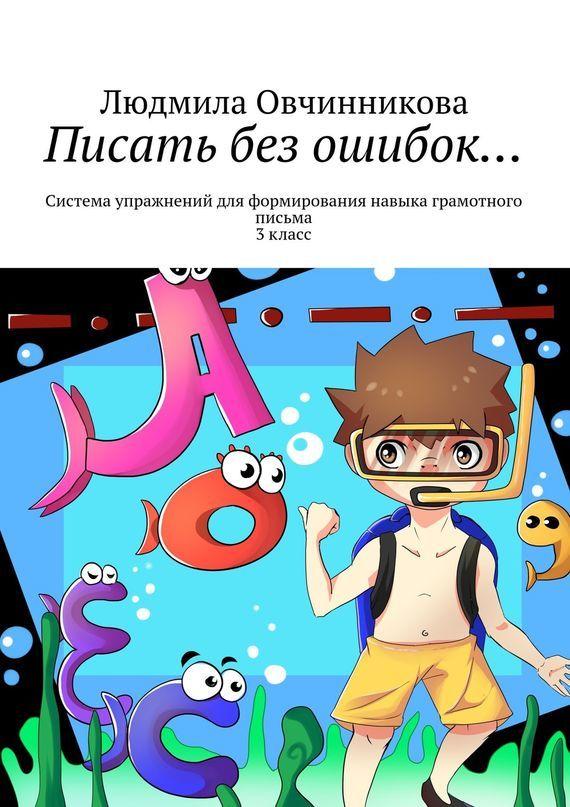 Людмила Сергеевна Овчинникова бесплатно