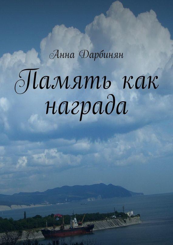 Анна Дарбинян Память как награда. Стихи ипроза нэт любовь какмаки лирика ипроза