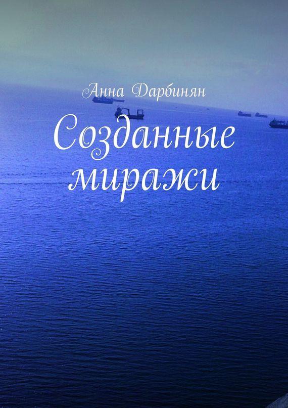 Анна Дарбинян Созданные миражи миражи любви