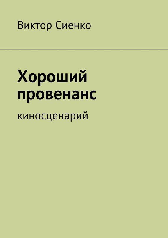 Виктор Сиенко бесплатно
