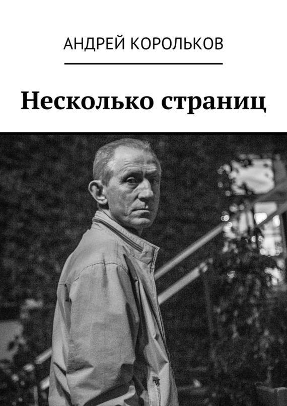Андрей Корольков Несколько страниц елена черникова зачем