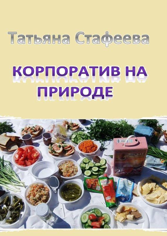 Татьяна Стафеева Корпоратив наприроде. повесть