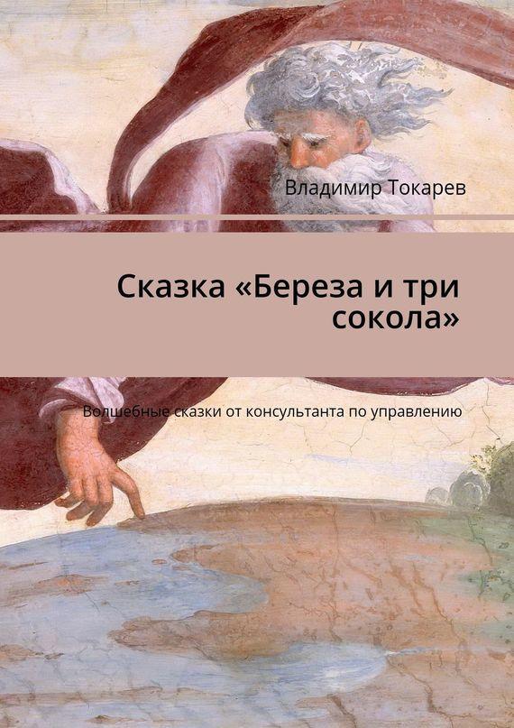 Владимир Токарев Сказка «Береза итри сокола». Волшебные сказки от консультанта по управлению