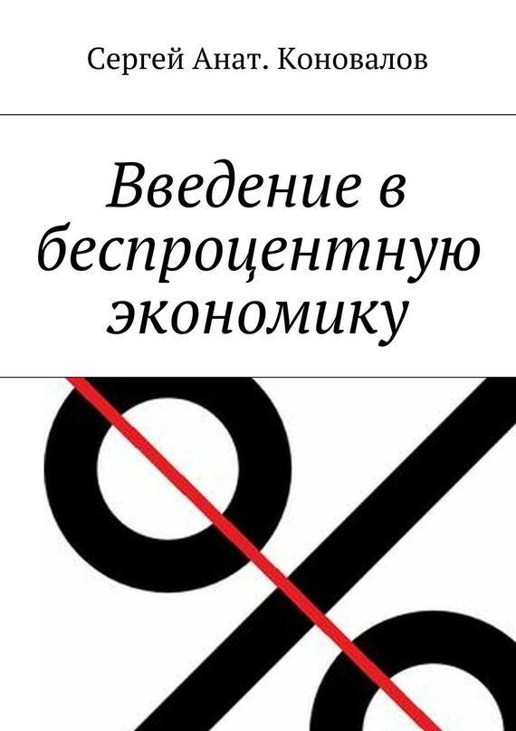 Сергей Коновалов - Введение в беспроцентную экономику
