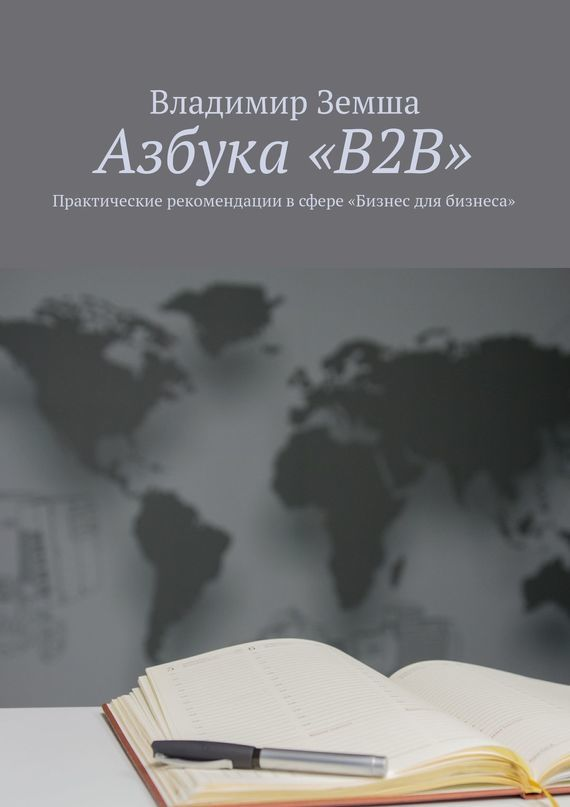 Владимир Валерьевич Земша Азбука «B2B». Практические рекомендации всфере «Бизнес для бизнеса» владимир валерьевич земша особенности национальной рыбалки мышкари