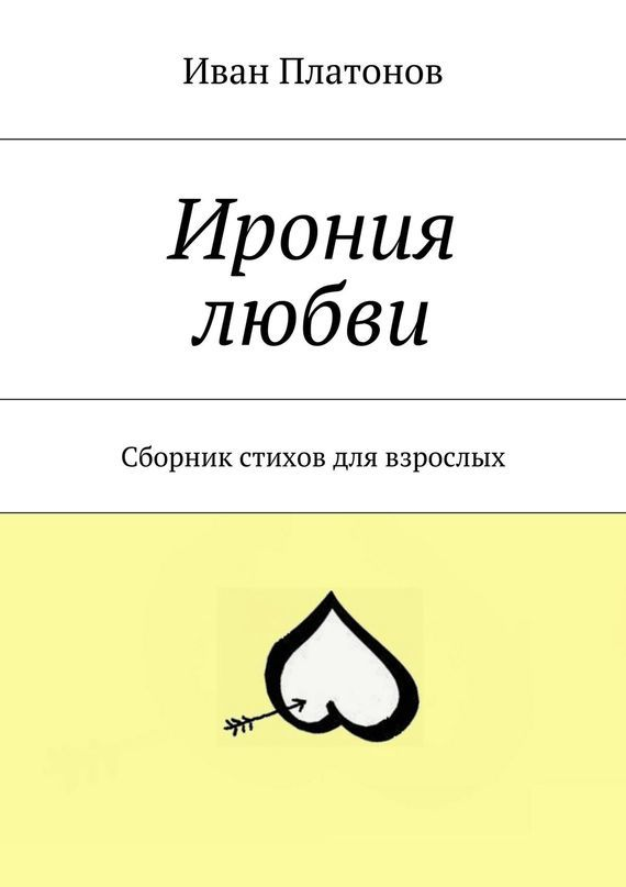 Иван Платонов Ирония любви. Сборник стихов для взрослых иван комлев ковыль сборник