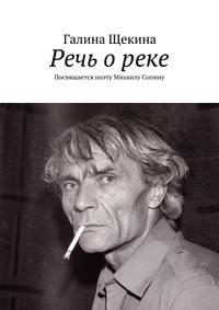 Щекина, Галина  - Речь ореке. Посвящается поэту Михаилу Сопину