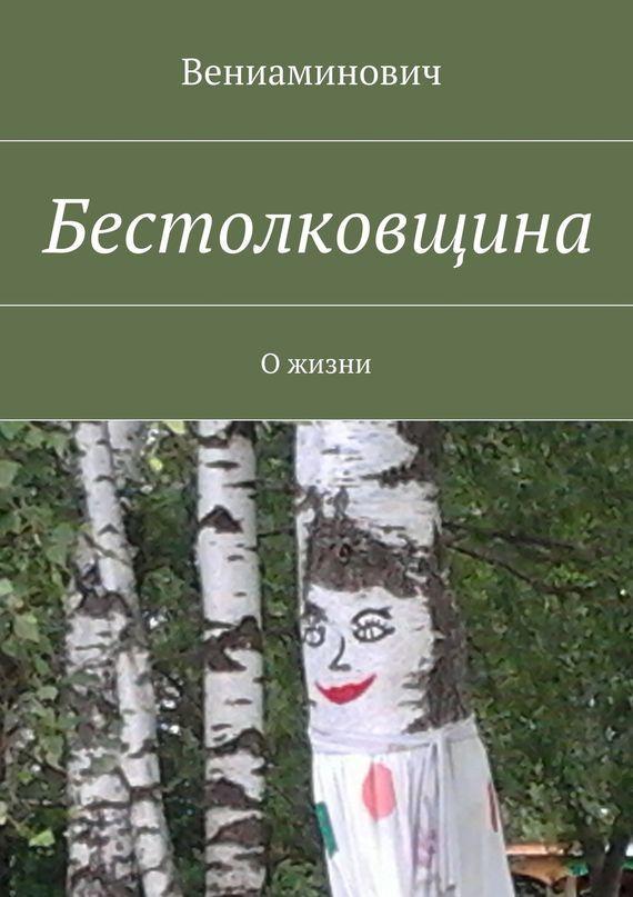Обложка книги Бестолковщина. Ожизни, автор Вениаминович