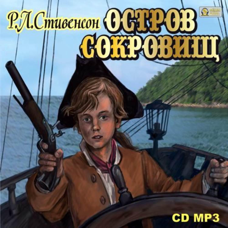 остров сокровищ аудиокнига слушать онлайн бесплатно