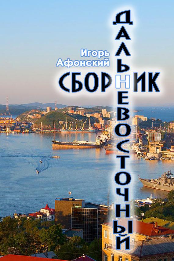 Игорь Афонский - Дальневосточный сборник