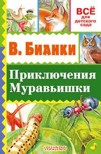Бианки, Виталий  - Приключение Муравьишки (сборник)