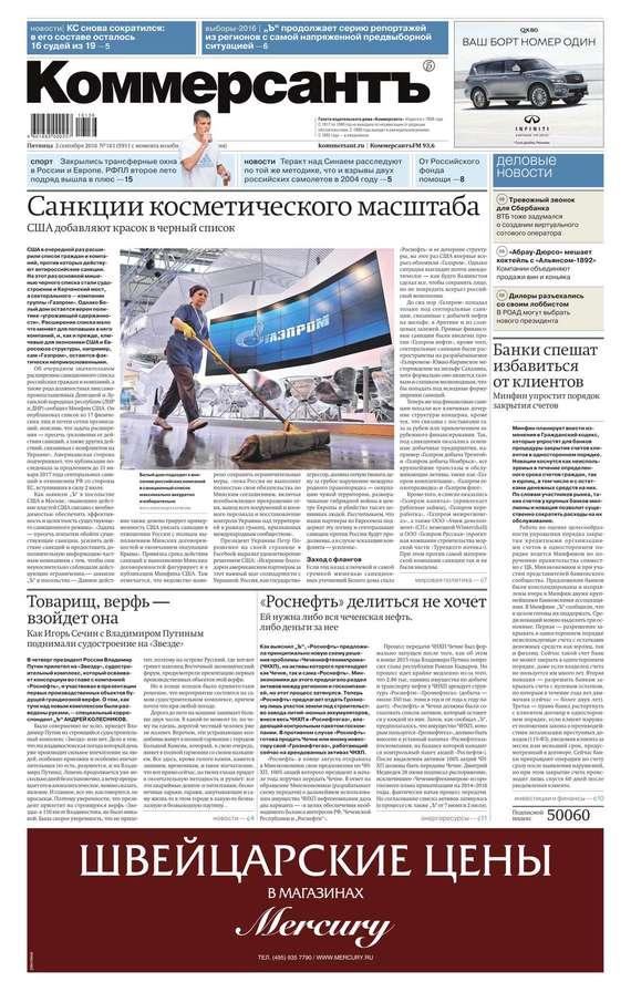 КоммерсантЪ (понедельник-пятница) 161-2016