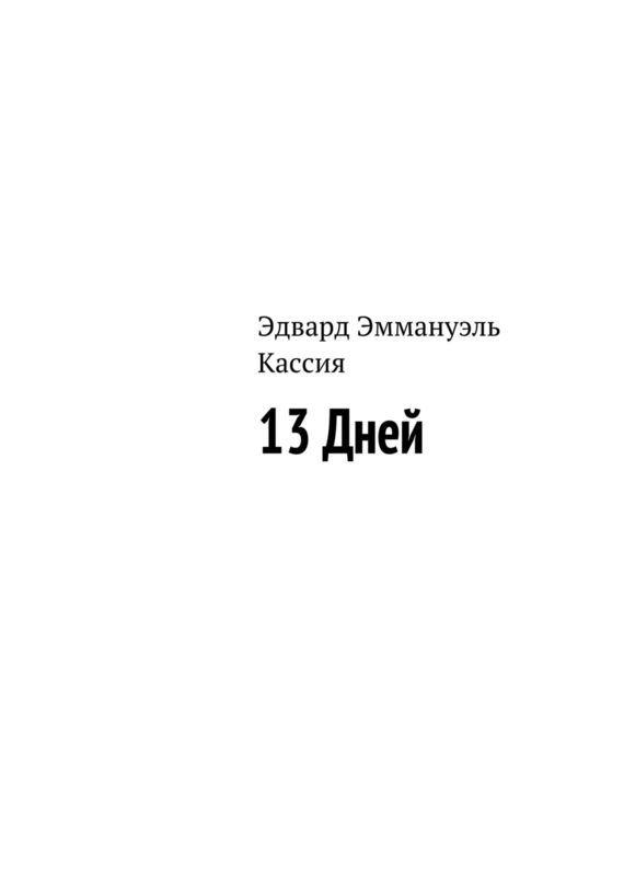 Эдвард Эммануэль Кассия 13Дней 50 дней до моего самоубийства книгу