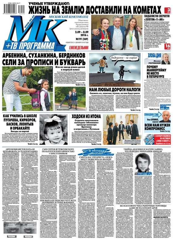 МК Московский комсомолец 191-2016