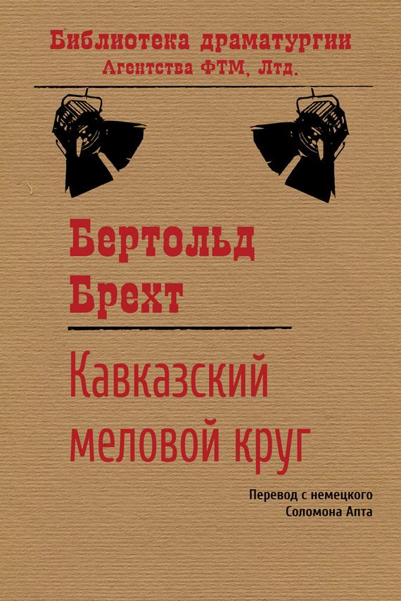Бертольд Брехт Кавказский меловой круг фолкнер у деревушка