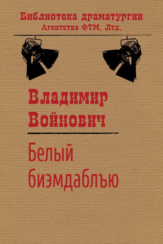 Владимир Войнович Белый би-эм-даблъю б у ноутбук в китае через интернет