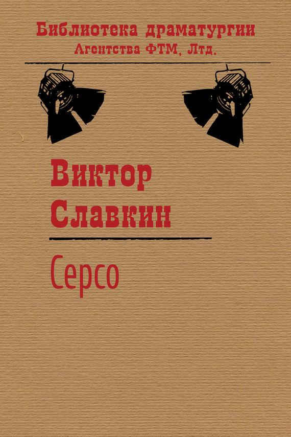 обложка книги static/bookimages/24/34/34/24343493.bin.dir/24343493.cover.jpg