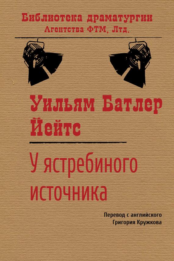Уильям Батлер Йейтс