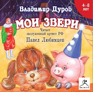 Владимир Дуров Мои звери владимир козлов каникулы рассказ
